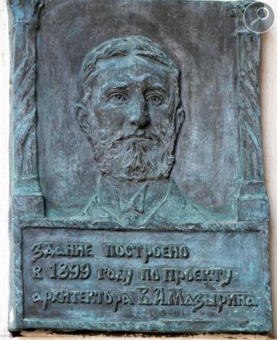 Мемориальная доска на особняке А.Морозова ( ныне Дом приёмов Правительства РФ ) ул. Воздвиженка